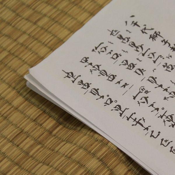 manoscritto antico in lingua giapponese